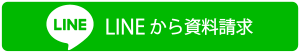 LINEから資料請求