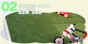 芝幸が選ぶしばんちゅの人工芝は高品質、低価格
