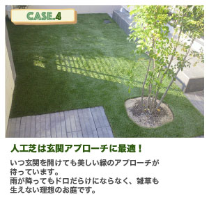 人工芝は玄関アプローチに最適! いつ玄関を開けても美しい緑のアプローチが待っています。雨が降ってもドロだらけにならなく、雑草も生えない理想のお庭です。