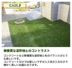 無機質な造形物とのコントラスト コンクリートなど無機質な造形物と色のバランスがとても美しいです。コンクリートだけでは寂しいですが人工芝が入るだけで暖かく美しいお庭になります。