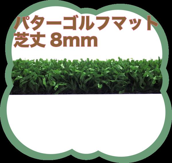パターゴルフマット芝丈8mm