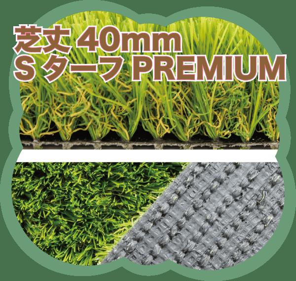 芝丈40mmSターフPREMIUM